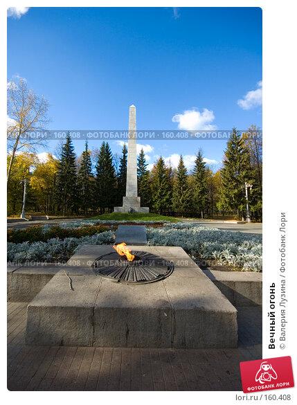 Вечный огонь, фото № 160408, снято 2 октября 2007 г. (c) Валерия Потапова / Фотобанк Лори