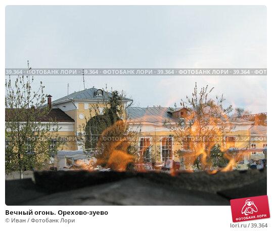 Купить «Вечный огонь. Орехово-зуево», фото № 39364, снято 5 мая 2007 г. (c) Иван / Фотобанк Лори