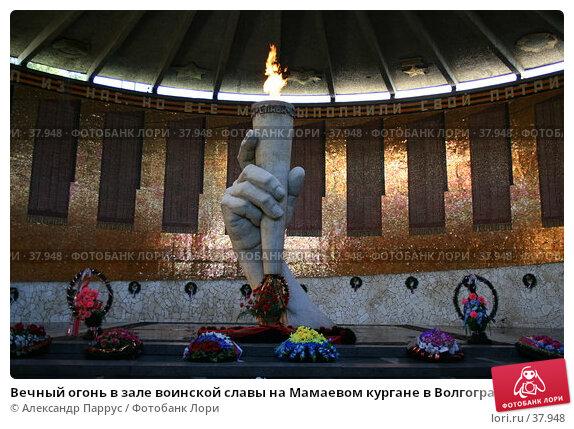 Вечный огонь в зале воинской славы на Мамаевом кургане в Волгограде, фото № 37948, снято 9 сентября 2006 г. (c) Александр Паррус / Фотобанк Лори
