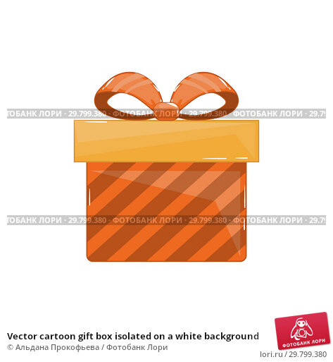 Купить «Vector cartoon gift box isolated on a white background», иллюстрация № 29799380 (c) Альдана Прокофьева / Фотобанк Лори