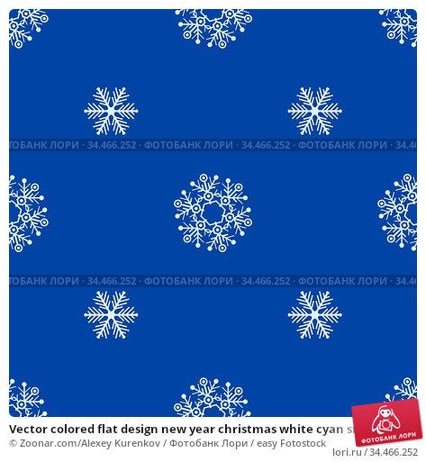 Vector colored flat design new year christmas white cyan snowflakes... Стоковое фото, фотограф Zoonar.com/Alexey Kurenkov / easy Fotostock / Фотобанк Лори