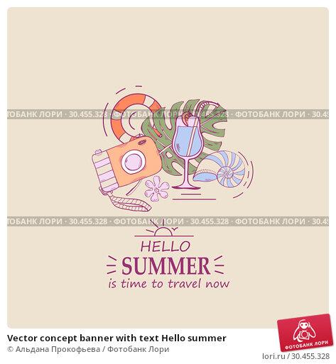 Vector concept banner with text Hello summer. Стоковая иллюстрация, иллюстратор Альдана Прокофьева / Фотобанк Лори