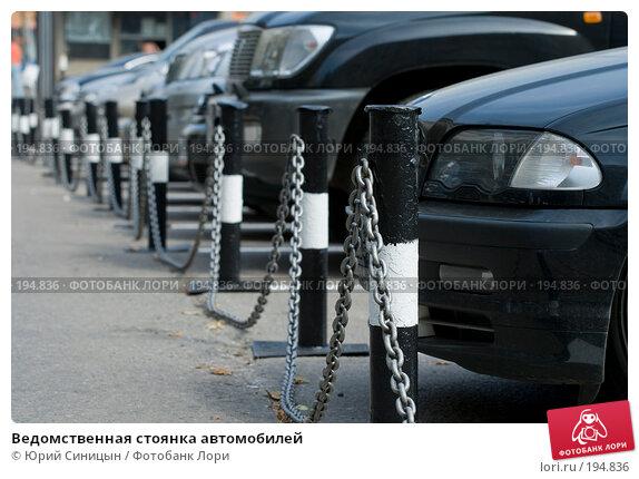 Ведомственная стоянка автомобилей, фото № 194836, снято 24 августа 2007 г. (c) Юрий Синицын / Фотобанк Лори