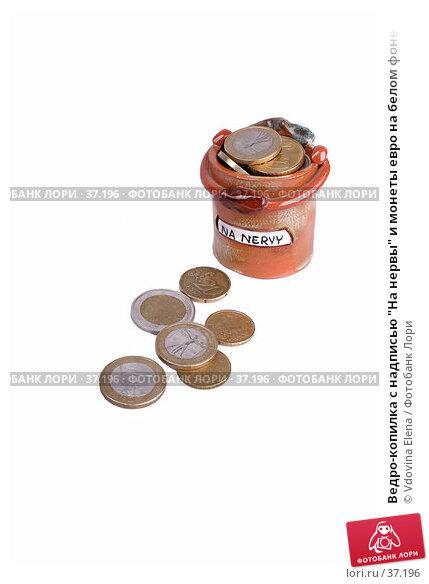 """Купить «Ведро-копилка с надписью """"На нервы"""" и монеты евро на белом фоне», фото № 37196, снято 16 января 2007 г. (c) Vdovina Elena / Фотобанк Лори"""