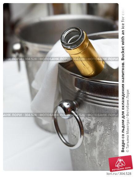 Ведро со льдом для охлаждения напитков. Bucket with an ice for cooling drinks, фото № 304528, снято 17 мая 2008 г. (c) Татьяна Макотра / Фотобанк Лори