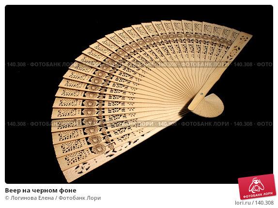 Веер на черном фоне, фото № 140308, снято 17 ноября 2007 г. (c) Логинова Елена / Фотобанк Лори