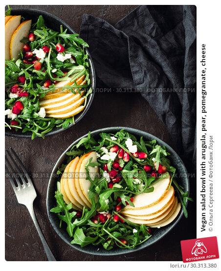 Купить «Vegan salad bowl with arugula, pear, pomegranate, cheese», фото № 30313380, снято 26 февраля 2019 г. (c) Ольга Сергеева / Фотобанк Лори