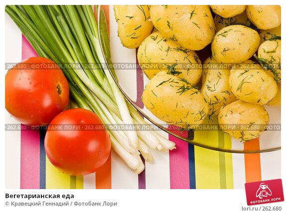 Вегетарианская еда, фото № 262680, снято 17 июля 2005 г. (c) Кравецкий Геннадий / Фотобанк Лори