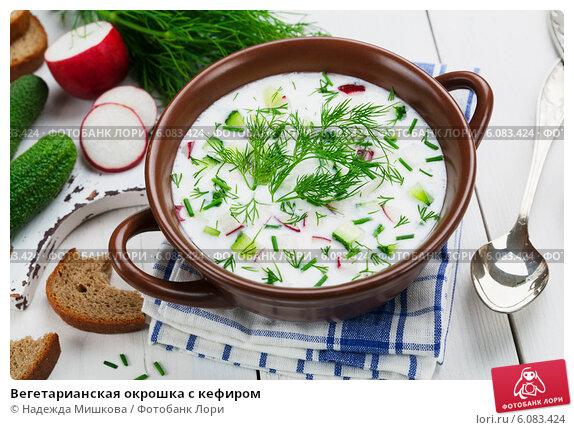 Купить «Вегетарианская окрошка с кефиром», фото № 6083424, снято 2 июля 2014 г. (c) Надежда Мишкова / Фотобанк Лори