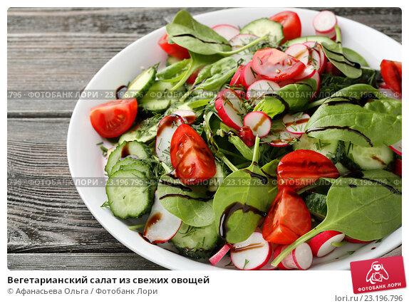 Купить «Вегетарианский салат из свежих овощей», фото № 23196796, снято 9 мая 2016 г. (c) Афанасьева Ольга / Фотобанк Лори