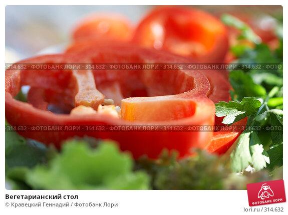Вегетарианский стол, фото № 314632, снято 20 августа 2005 г. (c) Кравецкий Геннадий / Фотобанк Лори
