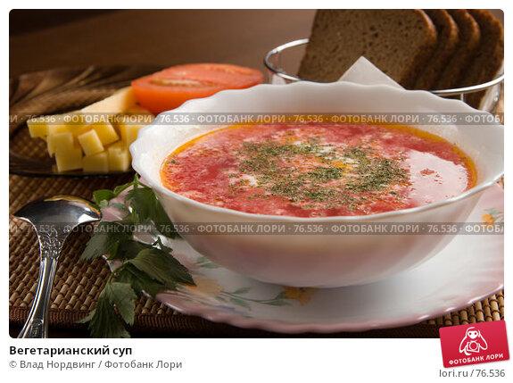 Вегетарианский суп, фото № 76536, снято 24 августа 2007 г. (c) Влад Нордвинг / Фотобанк Лори