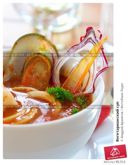 Вегетарианский суп, фото № 85512, снято 28 октября 2006 г. (c) Андрей Армягов / Фотобанк Лори
