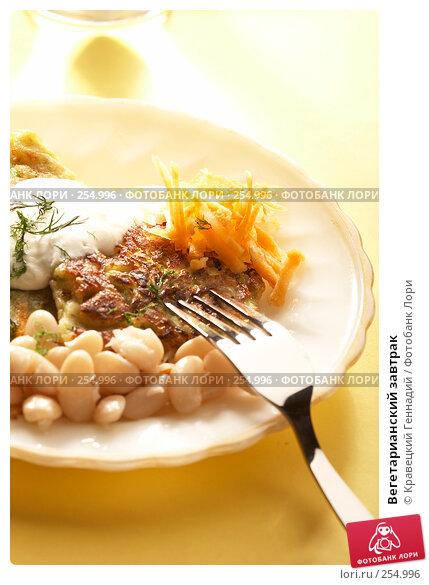 Купить «Вегетарианский завтрак», фото № 254996, снято 24 июля 2005 г. (c) Кравецкий Геннадий / Фотобанк Лори