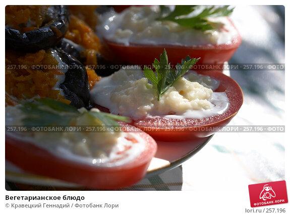 Вегетарианское блюдо, фото № 257196, снято 20 августа 2005 г. (c) Кравецкий Геннадий / Фотобанк Лори