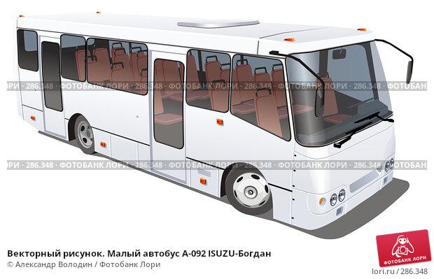 Купить «Векторный рисунок. Малый автобус А-092 ISUZU-Богдан», иллюстрация № 286348 (c) Александр Володин / Фотобанк Лори