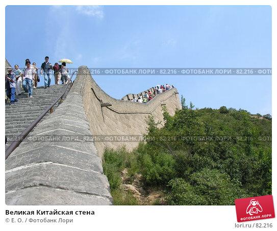 Великая Китайская Стена, фото № 82216, снято 7 сентября 2007 г. (c) Екатерина Овсянникова / Фотобанк Лори
