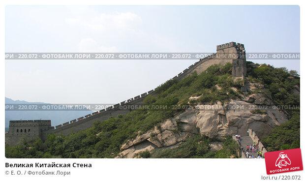 Великая Китайская Стена, фото № 220072, снято 7 сентября 2007 г. (c) Екатерина Овсянникова / Фотобанк Лори