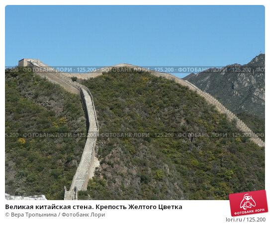 Великая китайская стена. Крепость Желтого Цветка, фото № 125200, снято 27 апреля 2017 г. (c) Вера Тропынина / Фотобанк Лори