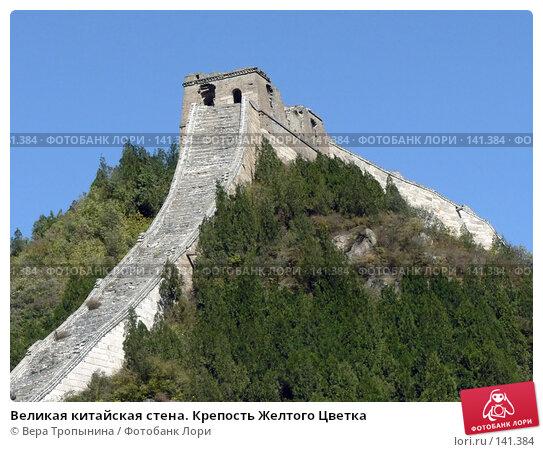 Великая китайская стена. Крепость Желтого Цветка, фото № 141384, снято 22 июля 2017 г. (c) Вера Тропынина / Фотобанк Лори