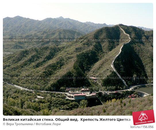 Великая китайская стена. Общий вид.  Крепость Желтого Цветка, фото № 156056, снято 19 октября 2007 г. (c) Вера Тропынина / Фотобанк Лори
