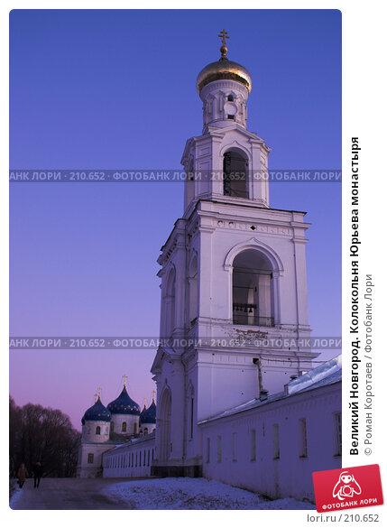 Великий Новгород. Колокольня Юрьева монастыря, фото № 210652, снято 3 января 2008 г. (c) Роман Коротаев / Фотобанк Лори
