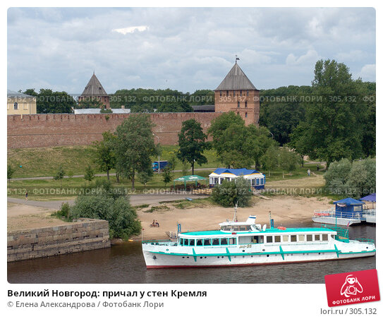 Великий Новгород: причал у стен Кремля, фото № 305132, снято 25 июня 2007 г. (c) Елена Александрова / Фотобанк Лори