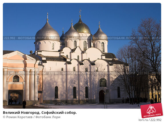 Великий Новгород. Софийский собор., фото № 222992, снято 2 января 2008 г. (c) Роман Коротаев / Фотобанк Лори