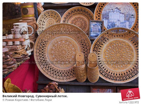 Великий Новгород. Сувенирный лоток., фото № 222972, снято 6 января 2008 г. (c) Роман Коротаев / Фотобанк Лори