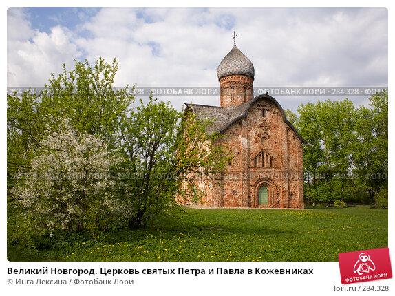 Великий Новгород. Церковь святых Петра и Павла в Кожевниках, фото № 284328, снято 9 мая 2008 г. (c) Инга Лексина / Фотобанк Лори