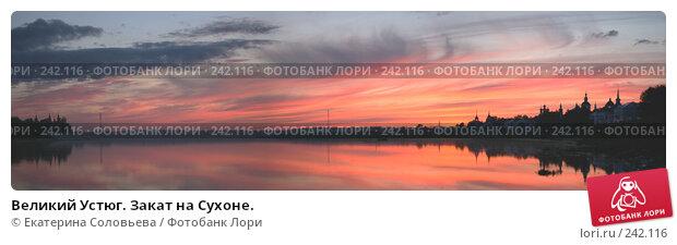 Великий Устюг. Закат на Сухоне., фото № 242116, снято 26 октября 2016 г. (c) Екатерина Соловьева / Фотобанк Лори