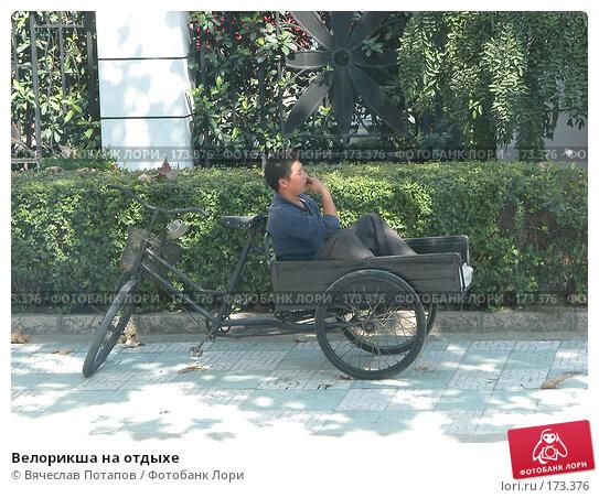 Купить «Велорикша на отдыхе», фото № 173376, снято 7 октября 2006 г. (c) Вячеслав Потапов / Фотобанк Лори