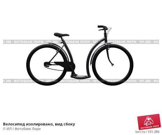 Велосипед изолировано, вид сбоку, иллюстрация № 101380 (c) ИЛ / Фотобанк Лори