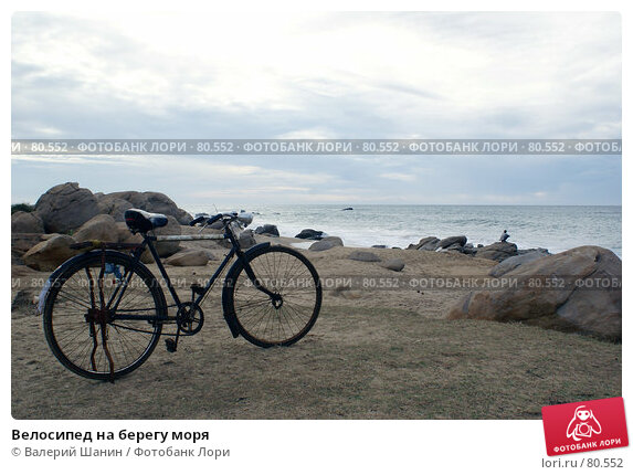 Велосипед на берегу моря, фото № 80552, снято 16 июня 2007 г. (c) Валерий Шанин / Фотобанк Лори