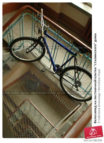 """Велосипед на лестничной клетке """"сталинского"""" дома, фото № 68524, снято 4 августа 2007 г. (c) Сайганов Александр / Фотобанк Лори"""