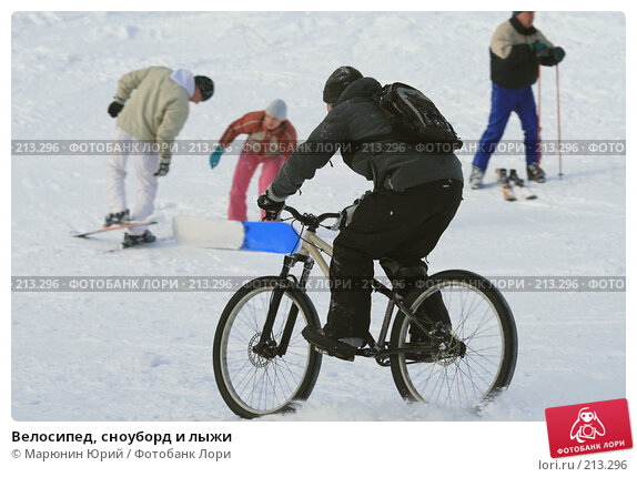 Велосипед, сноуборд и лыжи, фото № 213296, снято 17 февраля 2008 г. (c) Марюнин Юрий / Фотобанк Лори