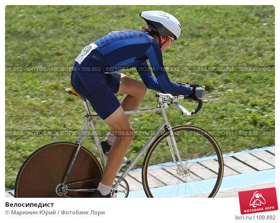 Велосипедист, фото № 109892, снято 8 августа 2007 г. (c) Марюнин Юрий / Фотобанк Лори