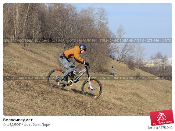 Велосипедист, фото № 275940, снято 30 марта 2008 г. (c) ФЕДЛОГ.РФ / Фотобанк Лори