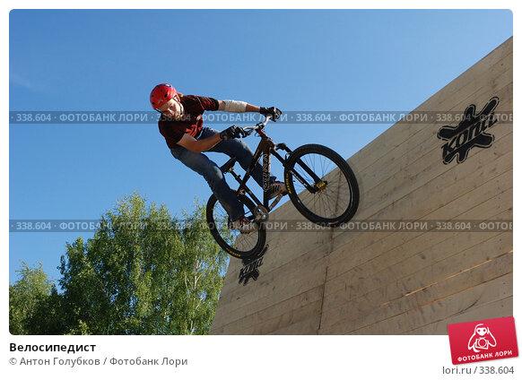 Велосипедист, фото № 338604, снято 8 июня 2008 г. (c) Антон Голубков / Фотобанк Лори