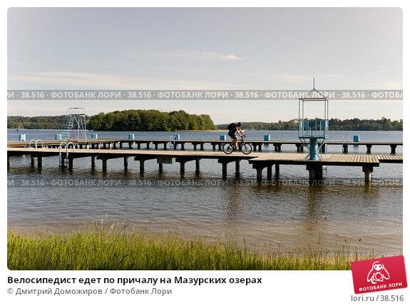 Велосипедист едет по причалу на Мазурских озерах, фото № 38516, снято 10 июня 2006 г. (c) Дмитрий Доможиров / Фотобанк Лори