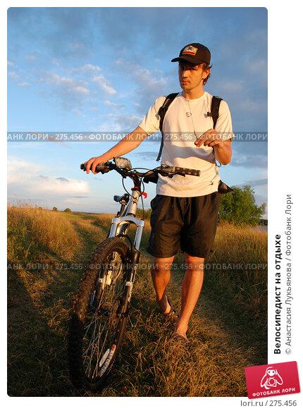 Купить «Велосипедист на отдыхе», фото № 275456, снято 14 июля 2007 г. (c) Анастасия Лукьянова / Фотобанк Лори