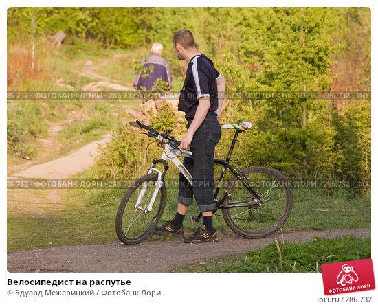 Велосипедист на распутье, фото № 286732, снято 12 мая 2008 г. (c) Эдуард Межерицкий / Фотобанк Лори