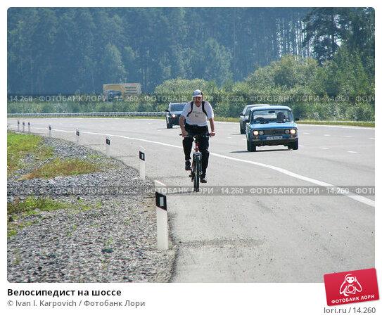 Велосипедист на шоссе, фото № 14260, снято 27 августа 2006 г. (c) Ivan I. Karpovich / Фотобанк Лори