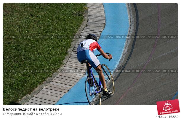 Купить «Велосипедист на велотреке», фото № 116552, снято 9 августа 2007 г. (c) Марюнин Юрий / Фотобанк Лори