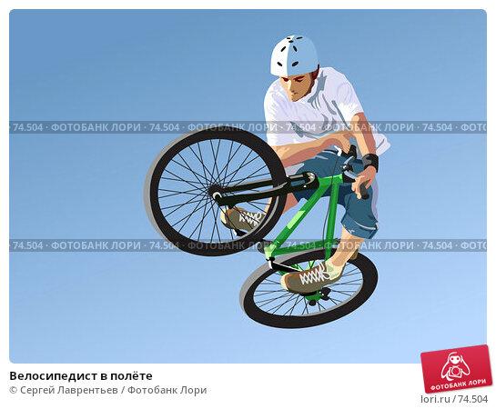 Велосипедист в полёте, иллюстрация № 74504 (c) Сергей Лаврентьев / Фотобанк Лори