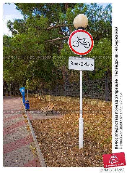 Купить «Велосипедистам проезд запрещен! Геленджик, набережная», фото № 112432, снято 15 октября 2007 г. (c) Иван Сазыкин / Фотобанк Лори