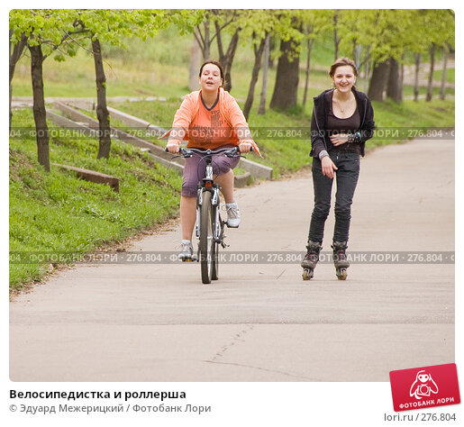 Велосипедистка и роллерша, фото № 276804, снято 30 апреля 2008 г. (c) Эдуард Межерицкий / Фотобанк Лори