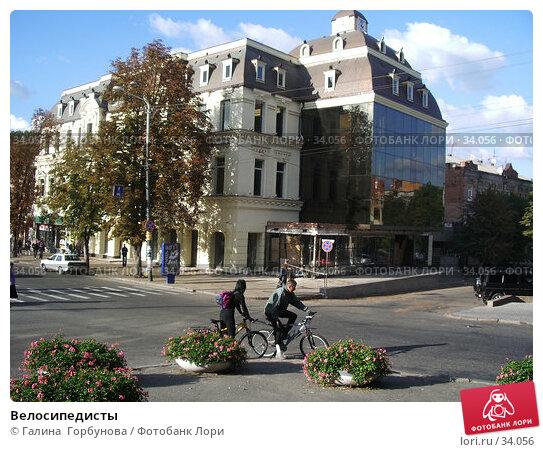 Велосипедисты, фото № 34056, снято 1 октября 2005 г. (c) Галина  Горбунова / Фотобанк Лори