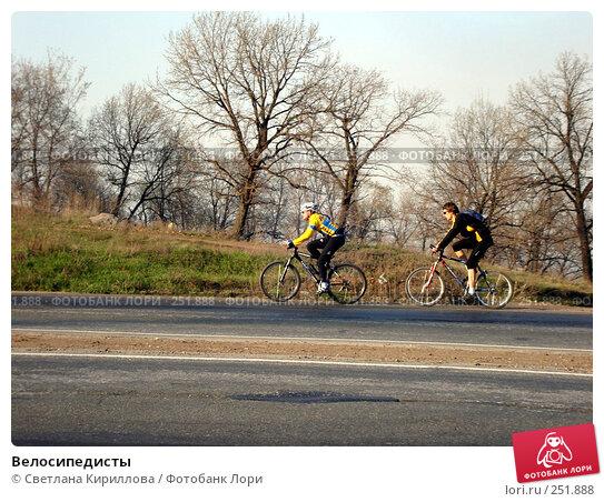 Купить «Велосипедисты», фото № 251888, снято 13 апреля 2008 г. (c) Светлана Кириллова / Фотобанк Лори