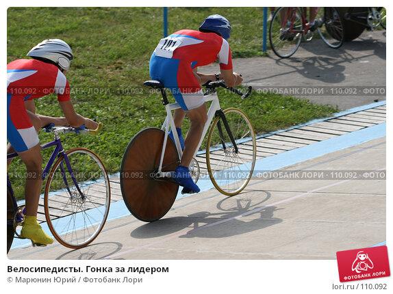 Велосипедисты. Гонка за лидером, фото № 110092, снято 8 августа 2007 г. (c) Марюнин Юрий / Фотобанк Лори